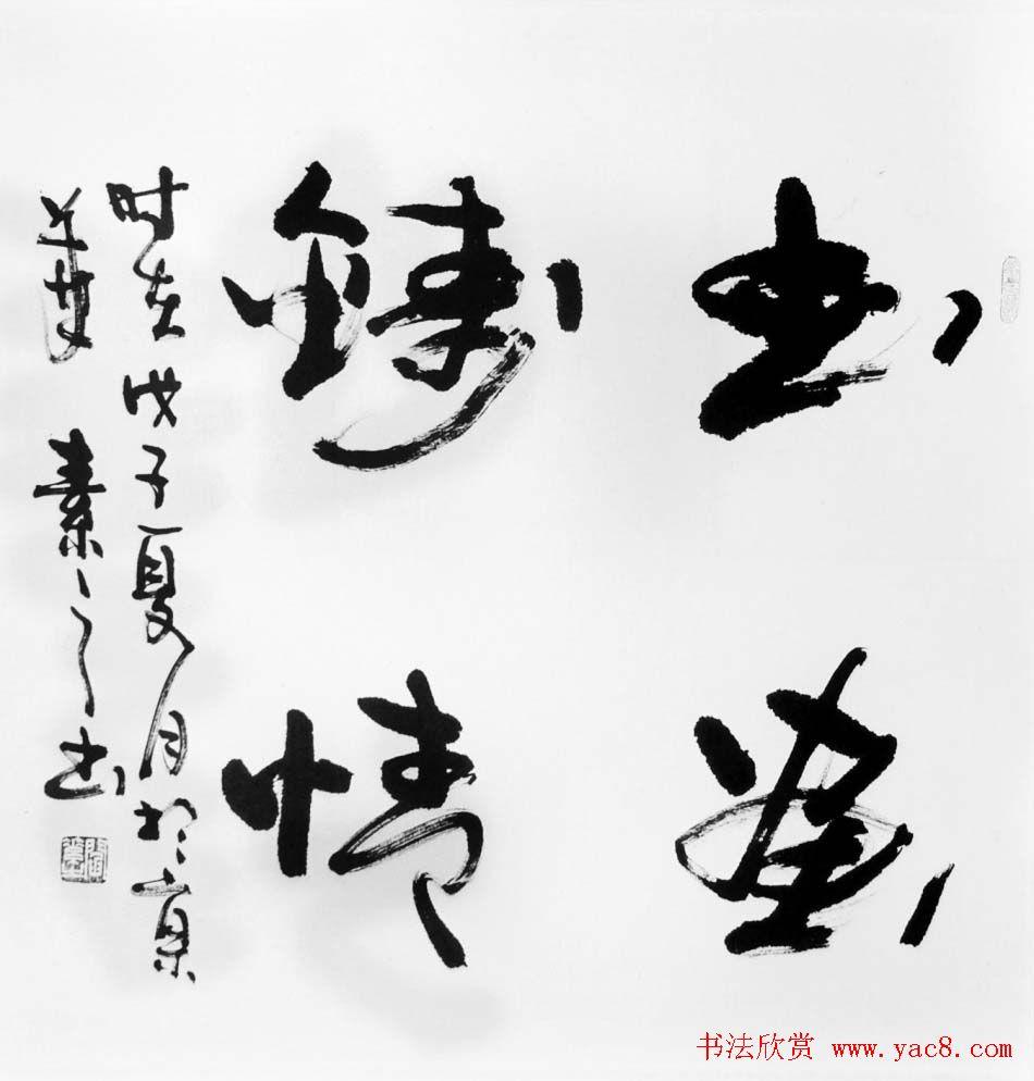 闫素之汉碑汉简书法作品欣赏 第15页 毛笔书法 书法欣赏