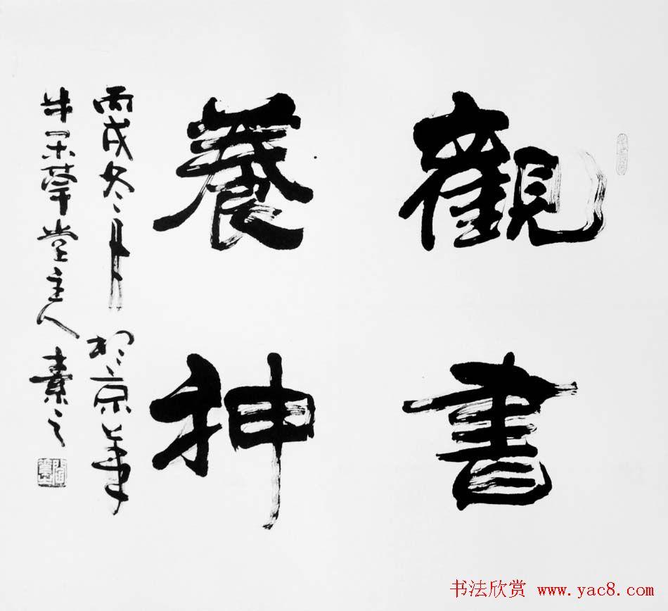 闫素之汉碑汉简书法作品欣赏 第16页 毛笔书法书法欣赏