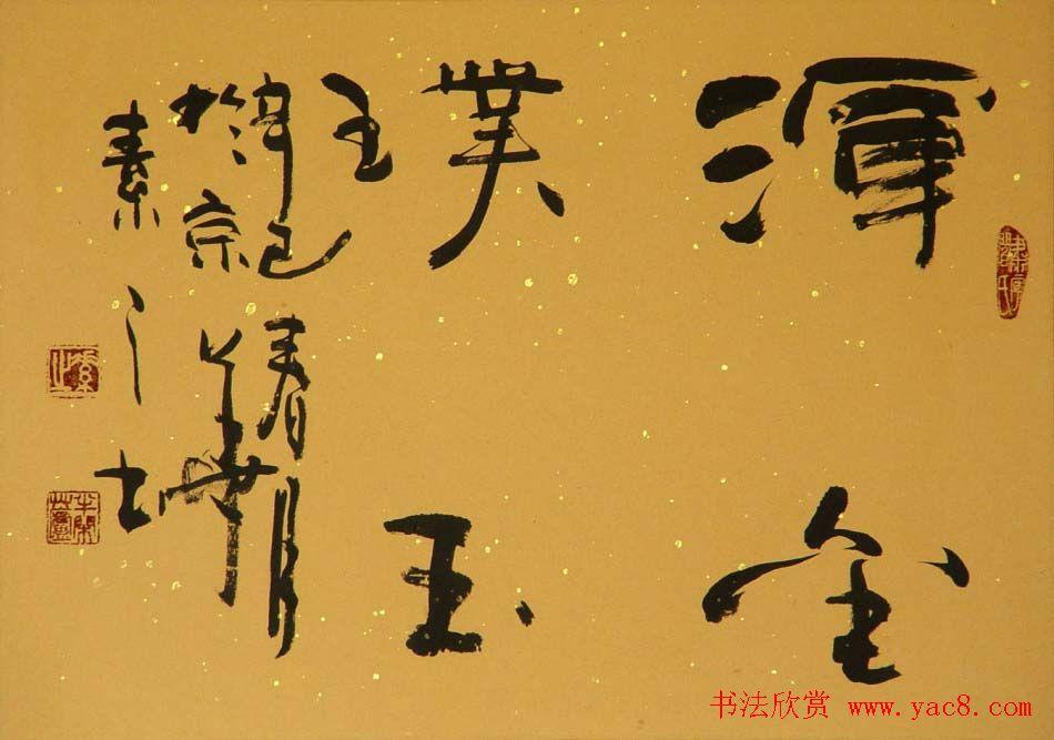 闫素之汉碑汉简书法作品欣赏 第17页 毛笔书法书法欣赏