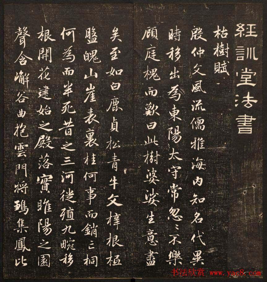 清代鐫刻《经训堂法书》第六册