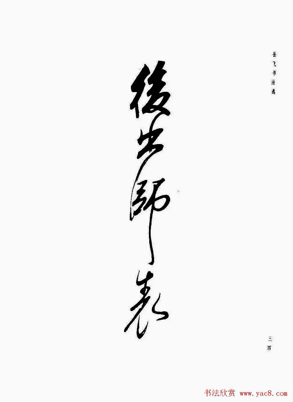 岳飞行草书法欣赏《后出师表》两种