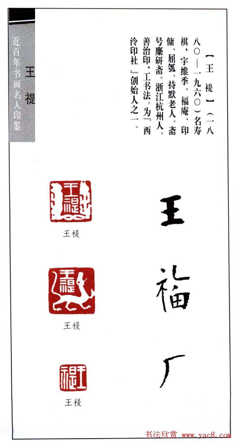 西泠印社创始人王福庵篆刻欣赏