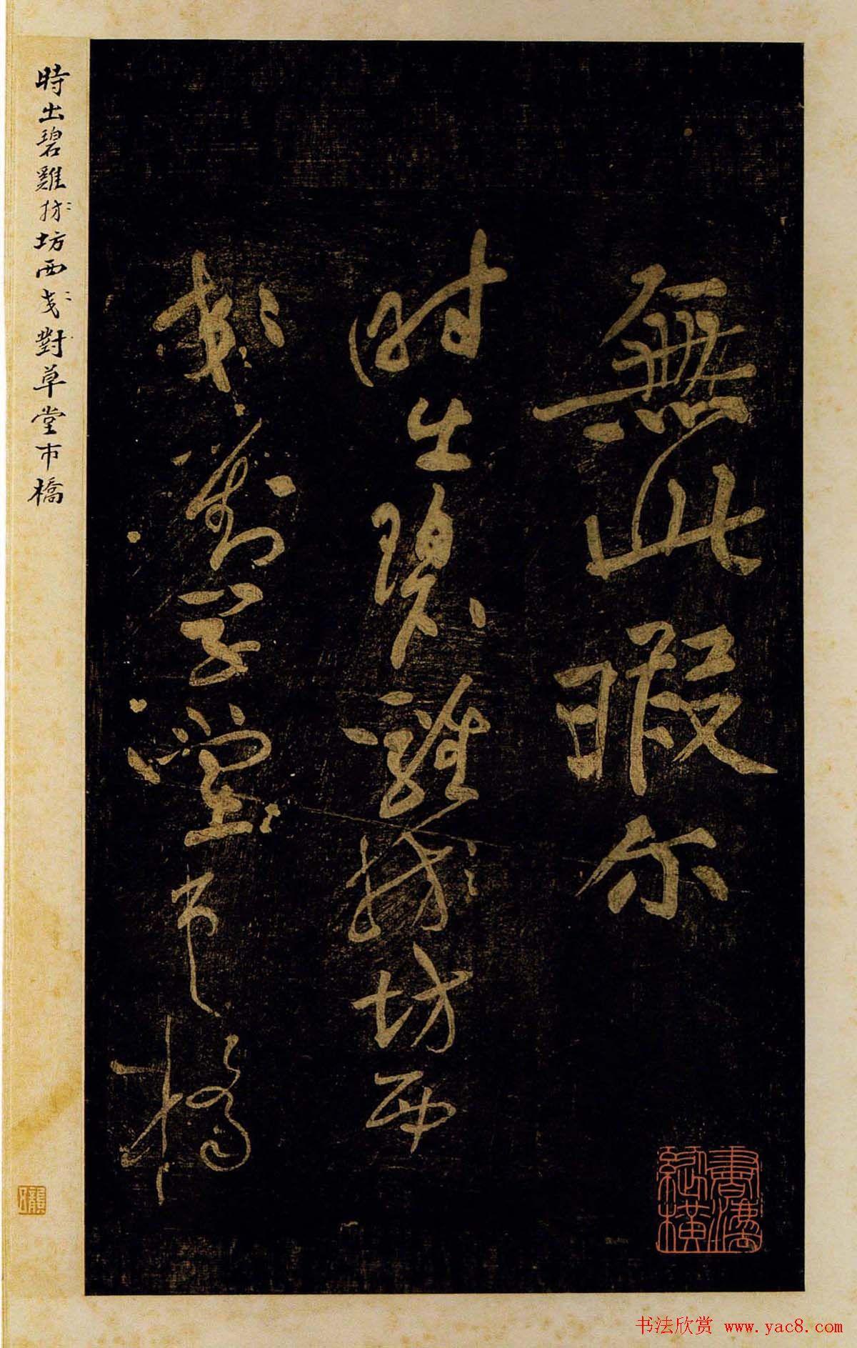 黄庭坚书法草书欣赏《杜甫诗三首》