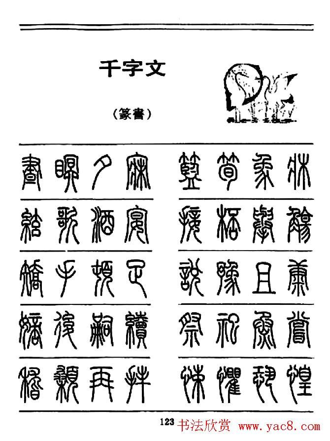 钢笔书法篆书字帖《千字文》(22)
