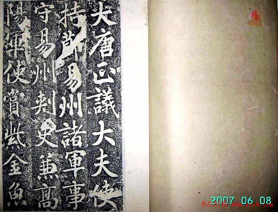 唐代苏灵芝书法精品《田公德政碑》