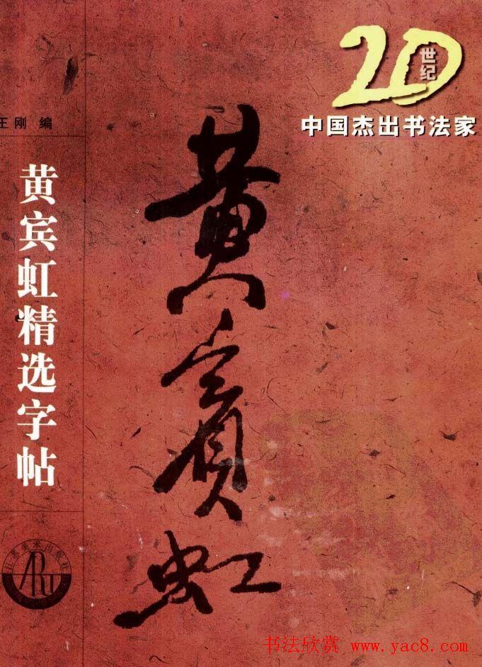 20世纪中国杰出书法家《黄宾虹精选字帖》
