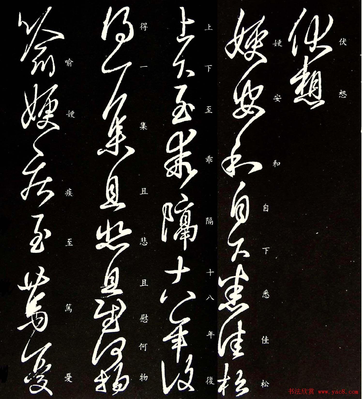 王羲之草书作品欣赏《嫂安和帖》