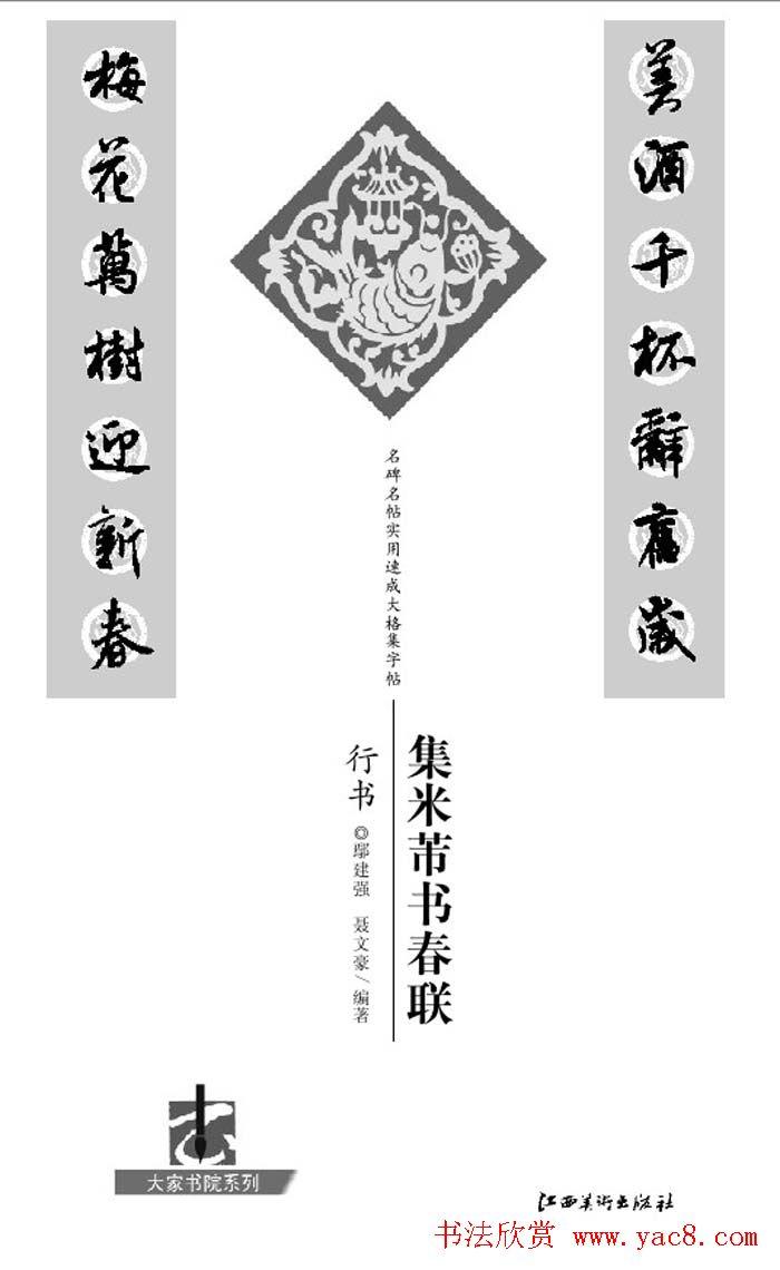 名碑名帖实用速成大格集字帖《集米芾行书春联》
