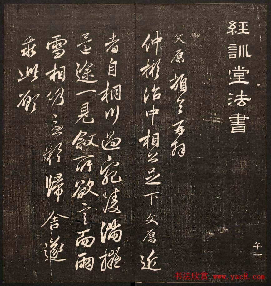 毕沅撰集《经训堂法书》第八册