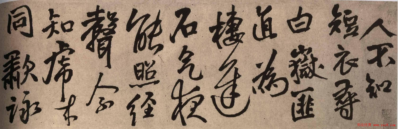 王铎行书作品欣赏为啬道兄书诗卷