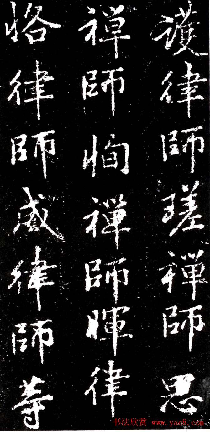 李北海行书欣赏《少林寺戒坛铭》