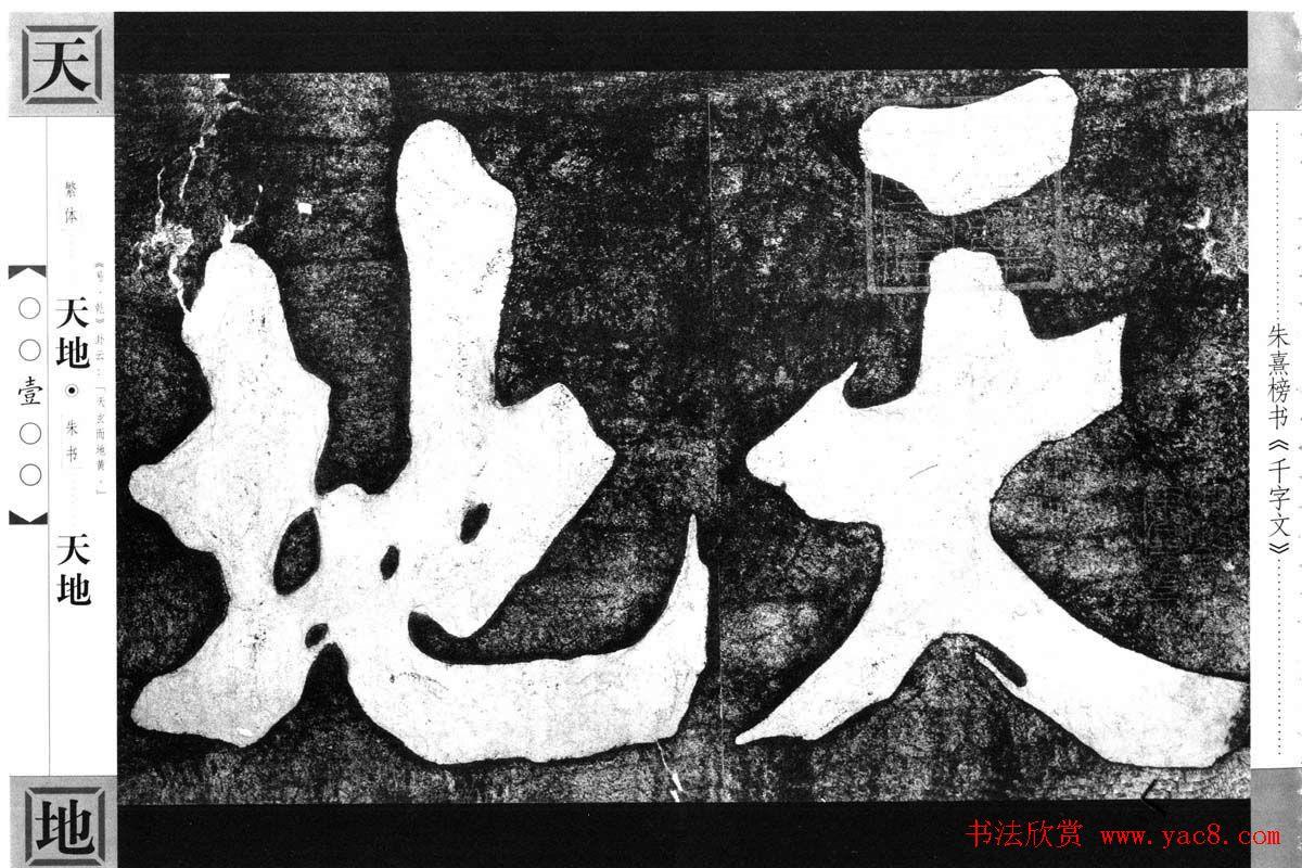 朱熹榜书字帖欣赏繁体千字文