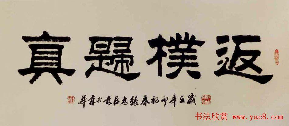 刘炳森弟子张惠臣书法作品欣赏