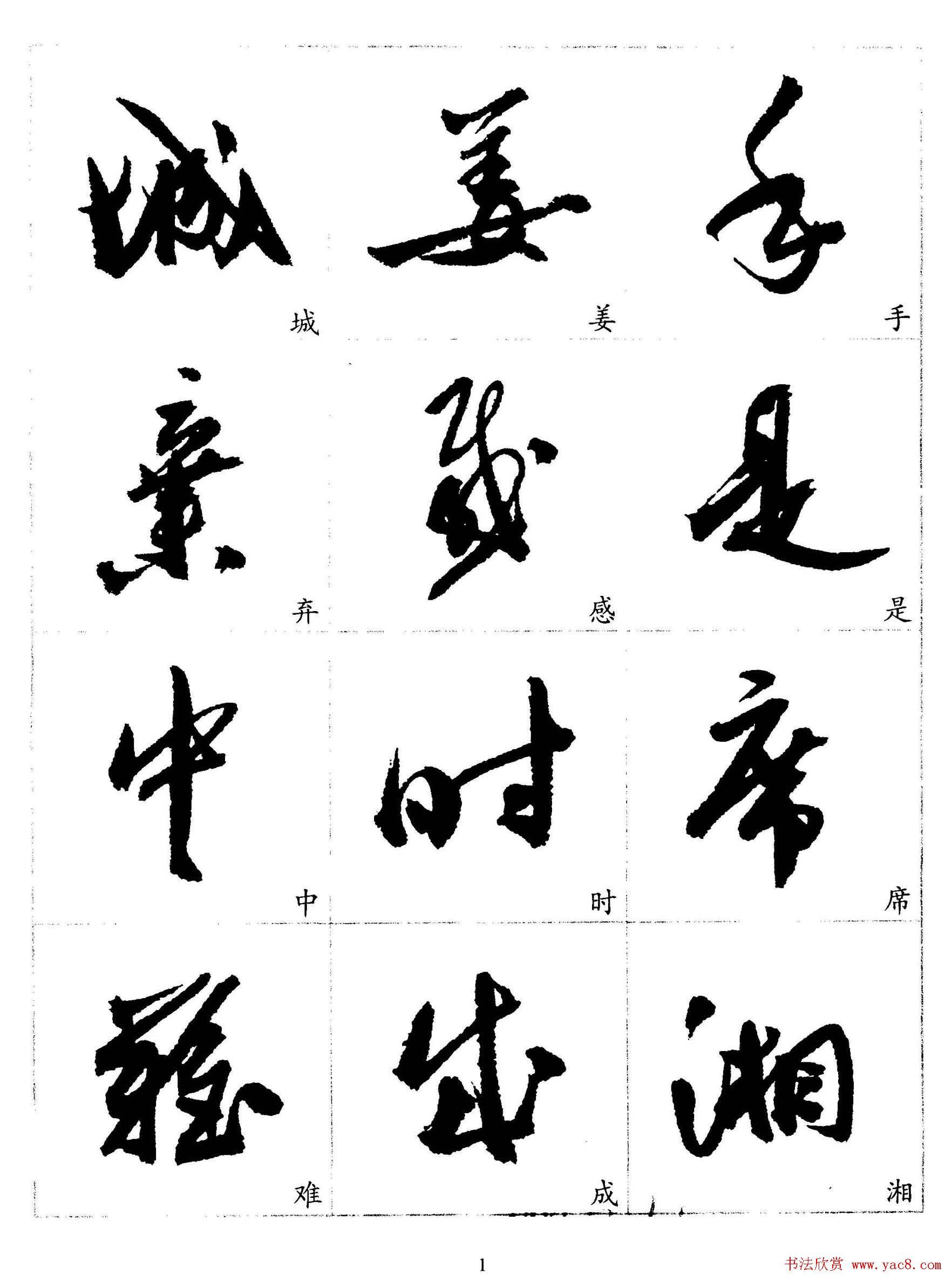 20世纪杰出书法家《郭沫若行草书法字帖》