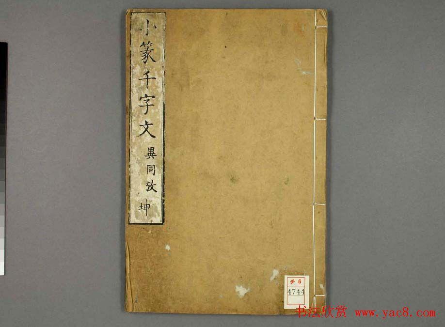 篆书字帖欣赏日本佚山默隐《小篆千字文》
