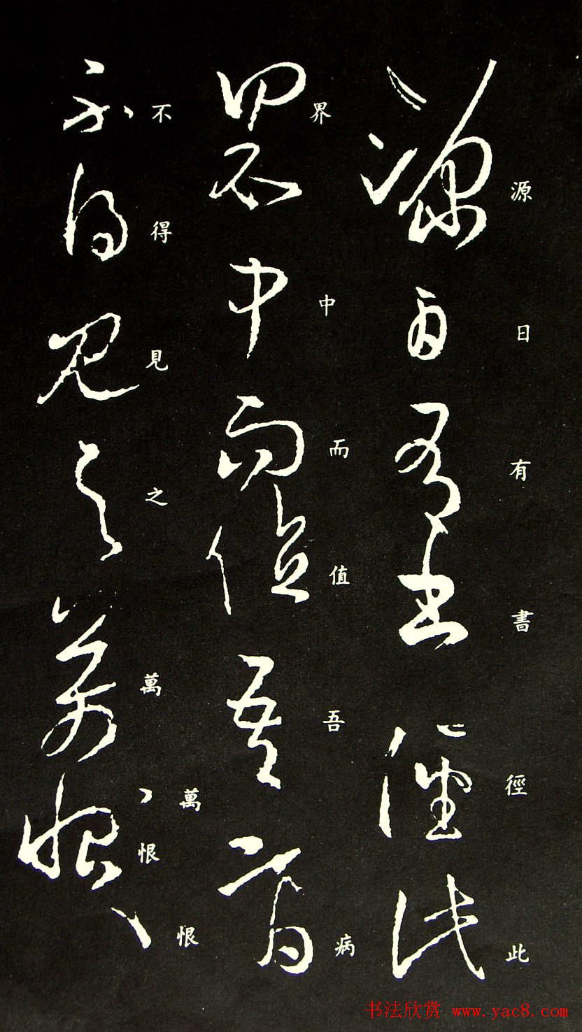 王羲之草书欣赏《源日帖》拓本二种