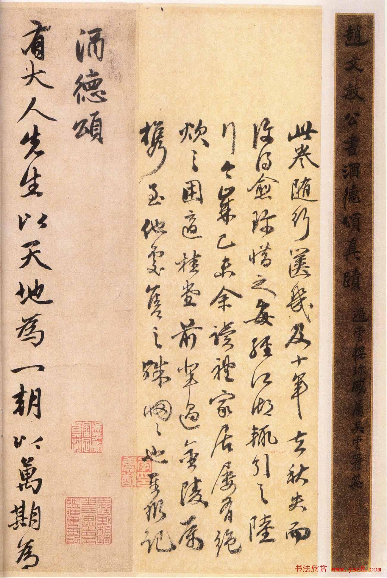 内容摘要:赵孟頫63岁行书书法作品欣赏:《赵文敏公书酒德颂真迹》纸本,纵28.5cm,横65.2cm,19行。延祐三年(1316年)为瞿泽民录写的西晋刘伶《酒德颂》全文。北京故宫博物院藏。此帖笔法纵逸,又是自家风貌,肥不没骨,瘦不露筯,姿媚隽逸,出神入化,可谓人书俱老,炉火纯青,是赵孟頫书.