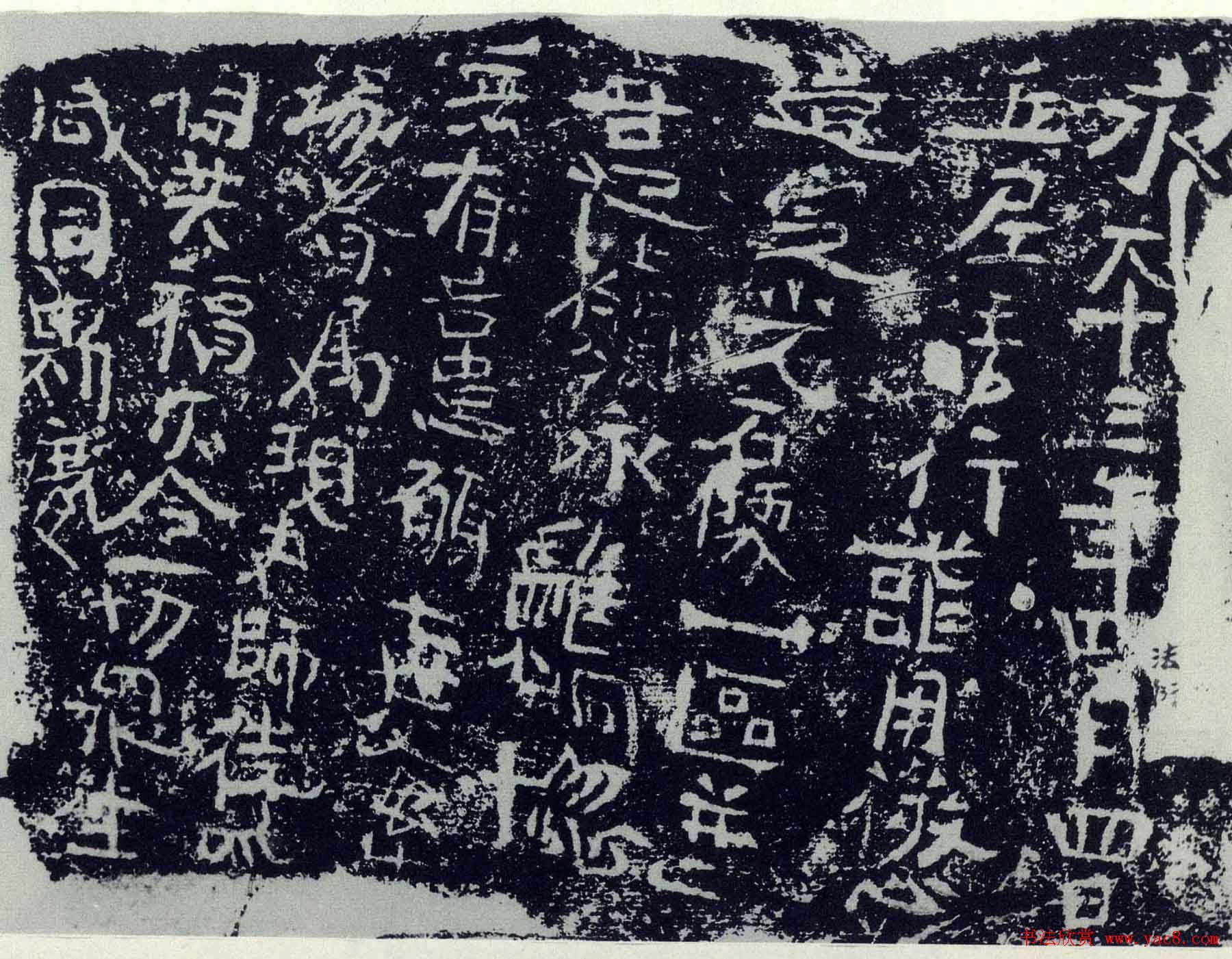 北魏正书书法欣赏《比丘尼法行造像》