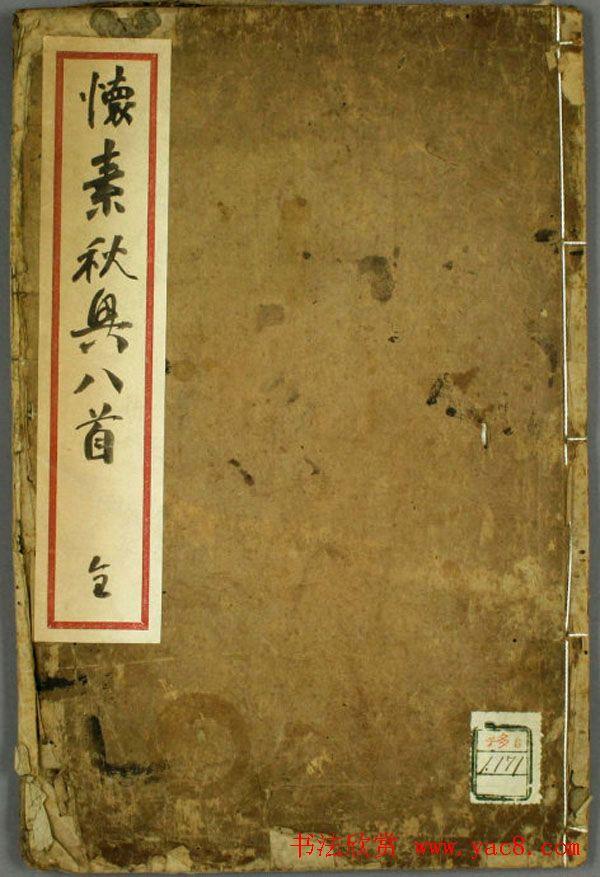 草书欣赏书法古籍《怀素秋兴八首》