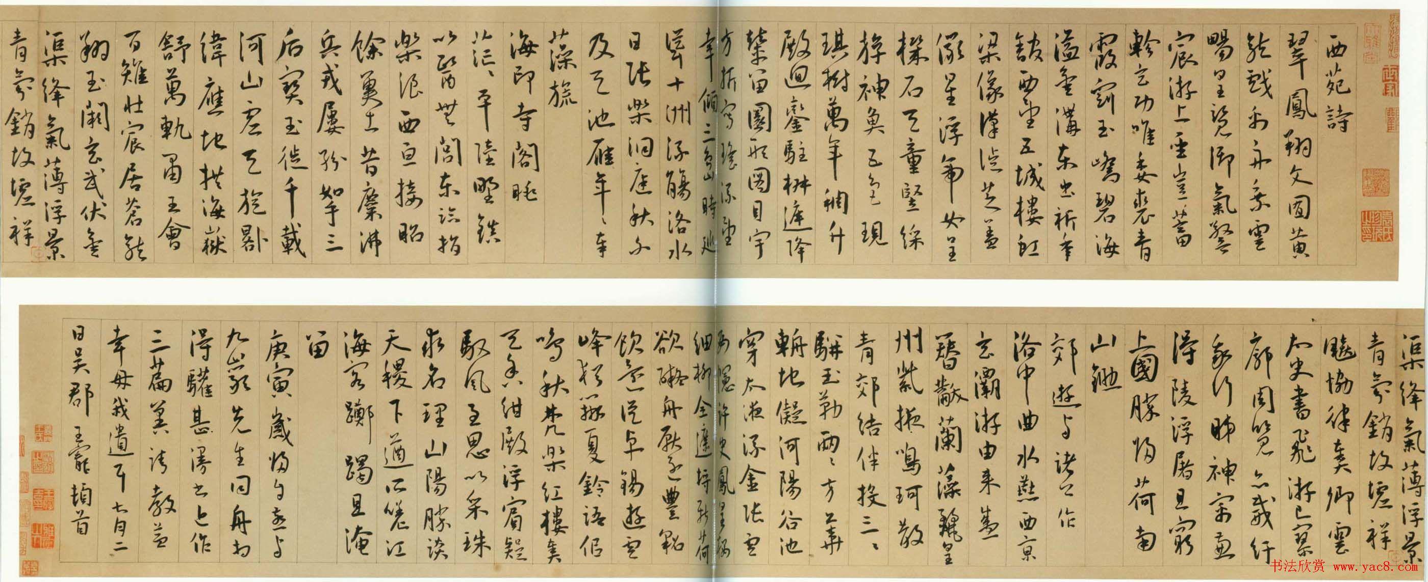明代王宠行草书法赏析《西苑诗》卷