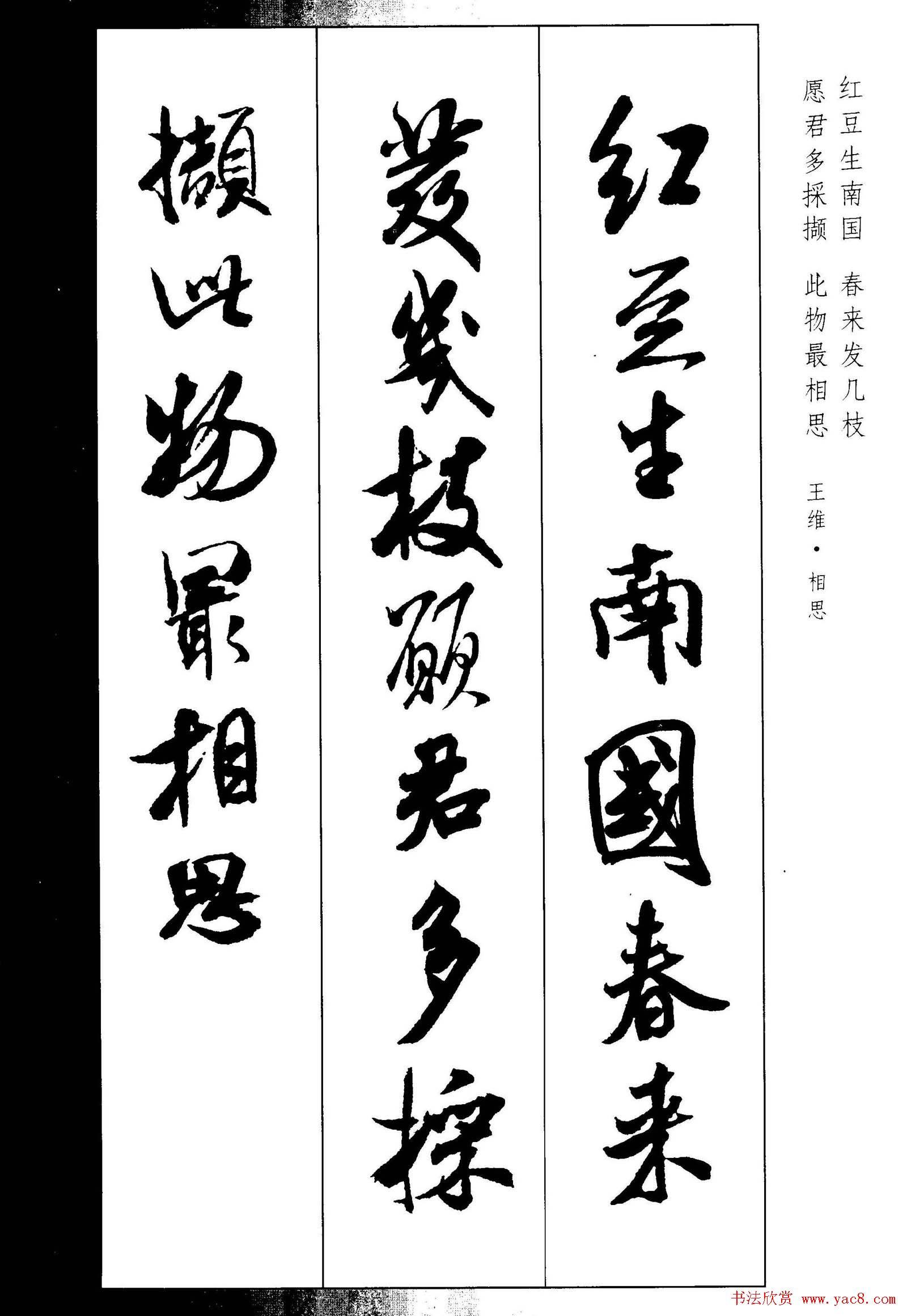 新概念书法字帖《米芾行书墨迹集字古诗》