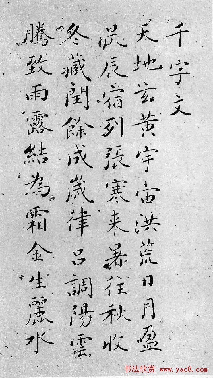 书法大师吴玉如小楷千字文作品欣赏