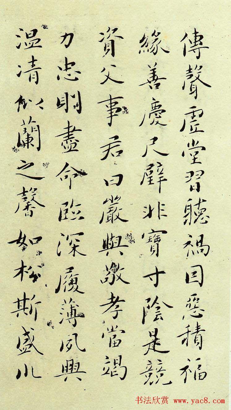 书法大师吴玉如小楷千字文作品欣赏 第5页 书法空间 书法欣赏图片