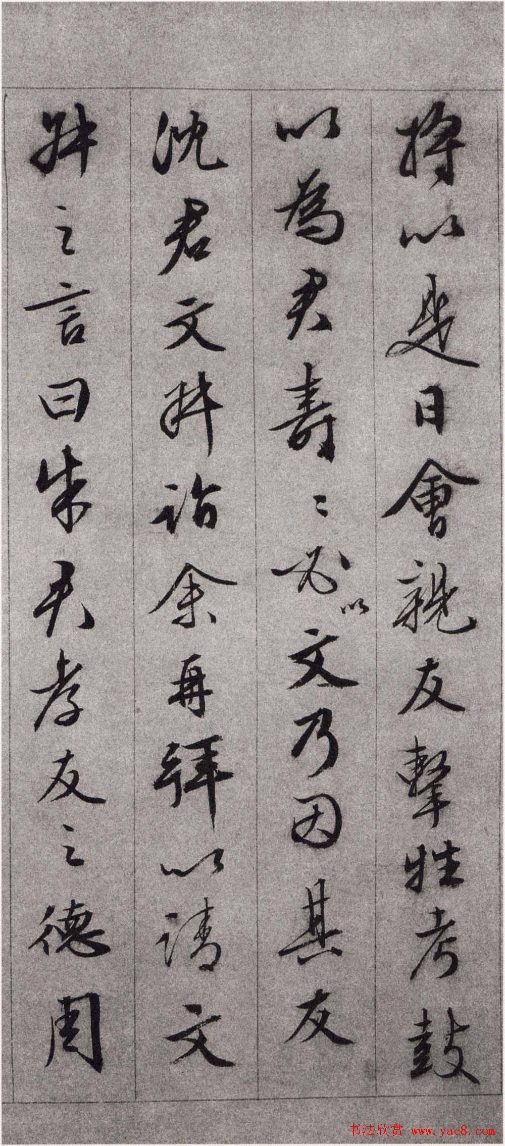 文徵明行草书法欣赏《朱懋功五十寿颂卷》