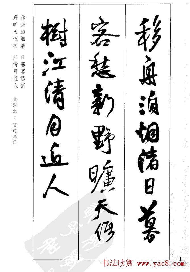 从习字到创作《王铎行书墨迹集字古诗》