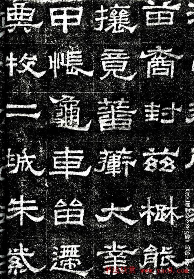 东汉隶书欣赏《汉巴郡朐忍令景云碑》