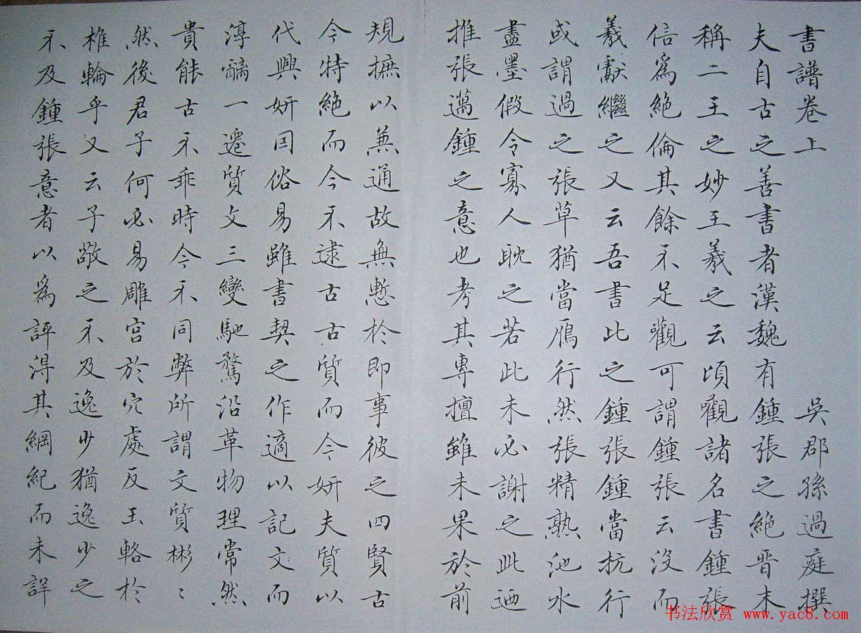 赵思敬小楷书法欣赏《书谱》