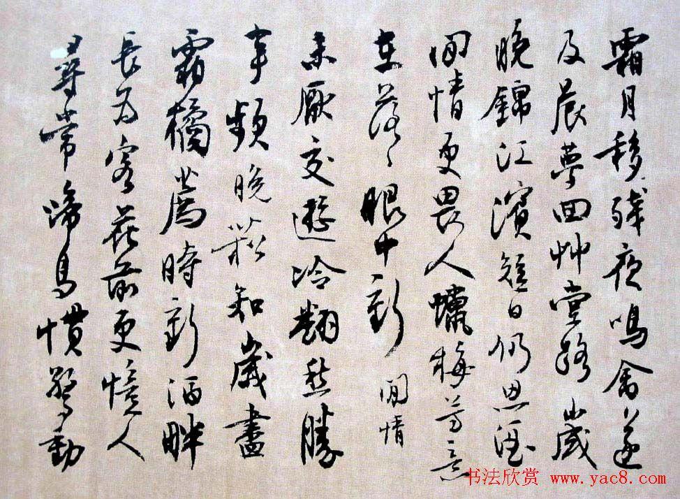 沈尹默题诗行书欣赏《为充和书三则》