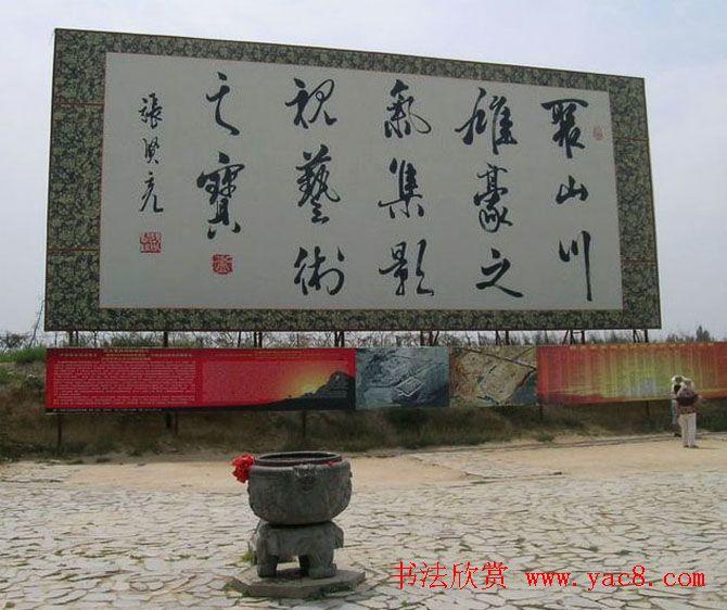著名作家张贤亮书法作品欣赏
