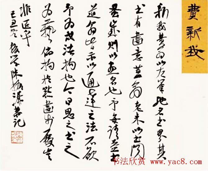 陈振濂书法系列《品评书画名家大师》