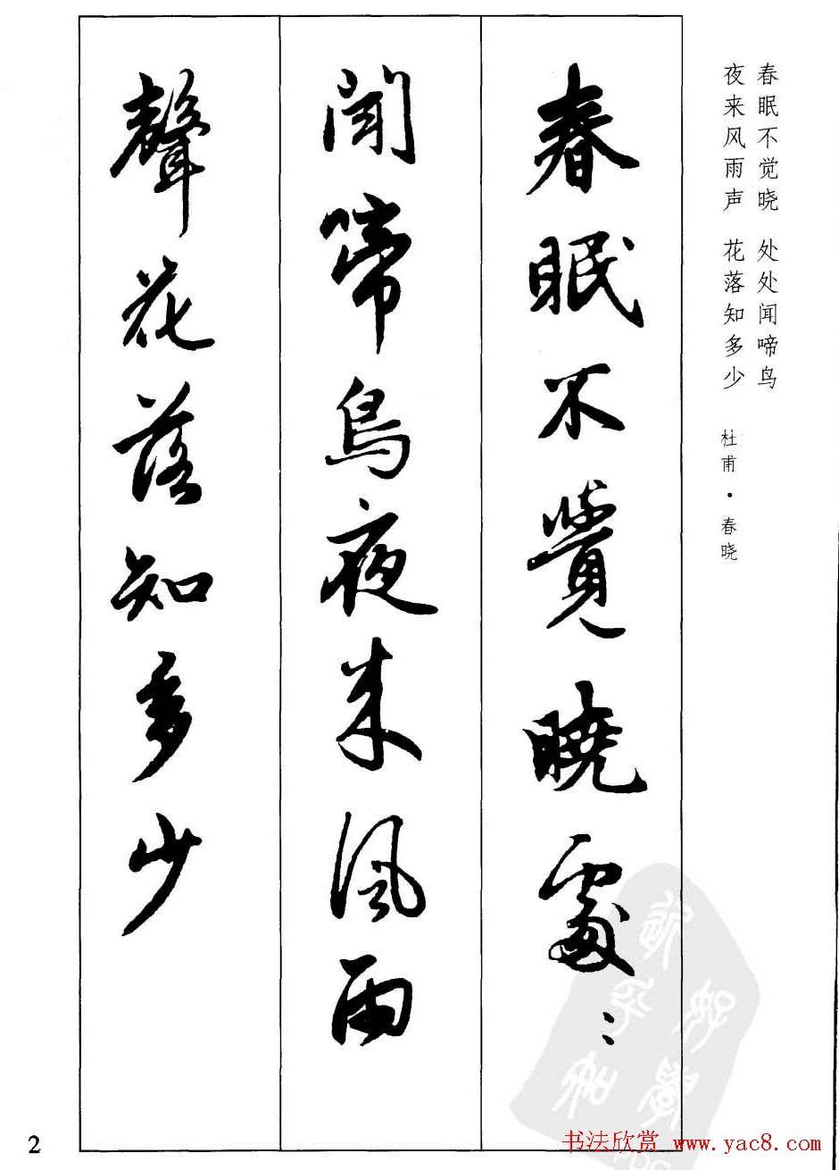 毛笔字帖欣赏《赵孟頫行书墨迹集字古诗》