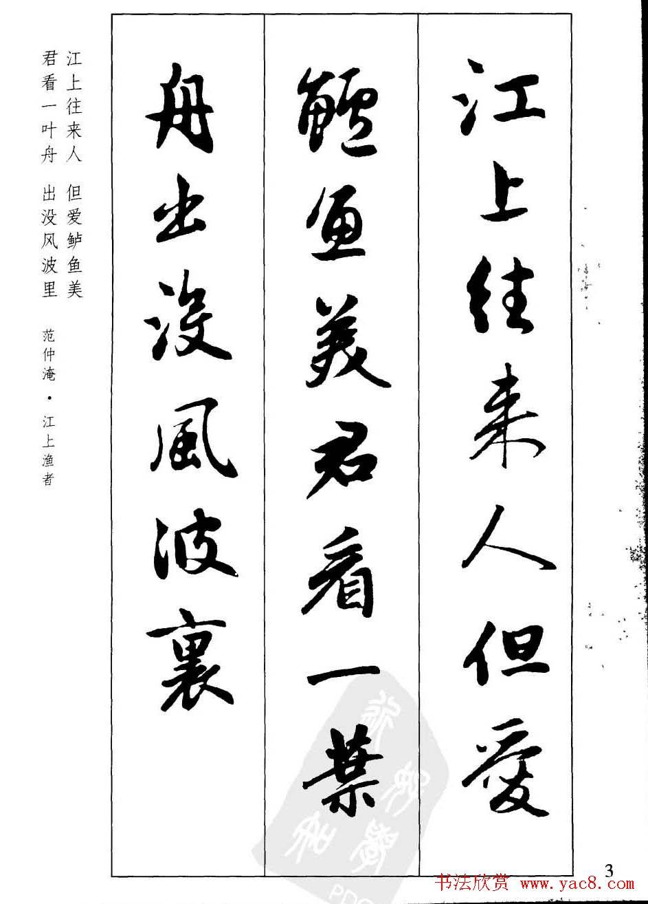 毛笔古诗v毛笔《赵孟行书视频集字墨迹》言字帖清真图片
