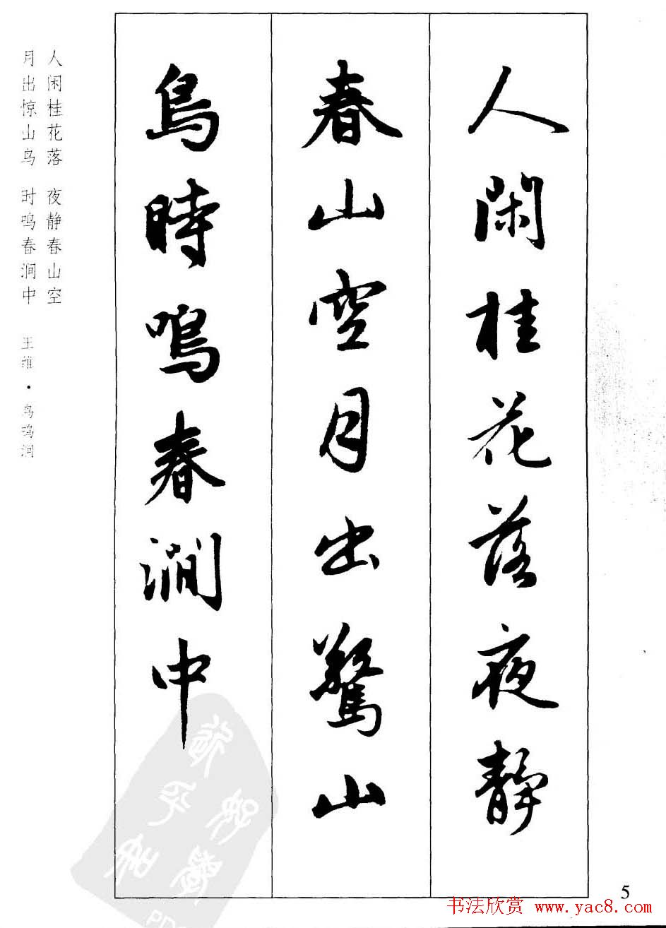 毛笔少女v毛笔《赵孟行书墨迹集字凹凸》视频字帖古诗图片