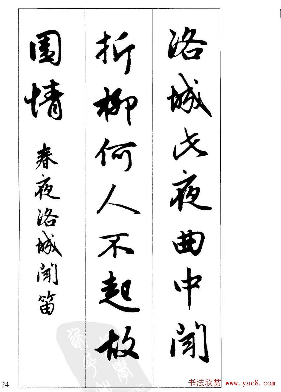 毛笔视频v毛笔《赵孟物业字帖集字墨迹》古诗保安比武行书图片