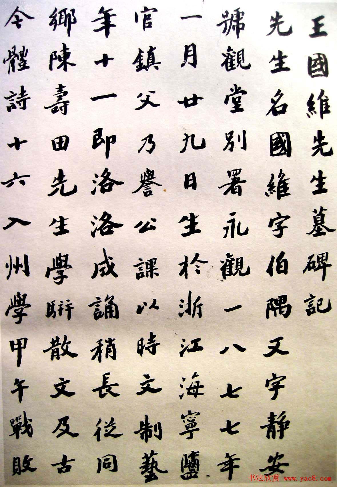 沙孟海楷书欣赏《王国维先生墓碑记》