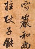 赵孟�\行书欣赏《雪岩和尚拄杖歌卷》
