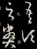 王羲之草书欣赏《衰老帖》