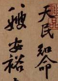 黄庭坚行书欣赏《与天民知命书》