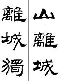 刘炳森隶书欣赏《游桂林诸山记》