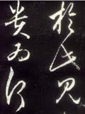 赵孟�\行草书作品《昼锦堂记》