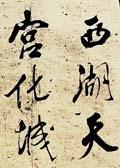 米芾行书欣赏《海月都师帖》