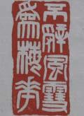 方传鑫篆刻艺术欣赏