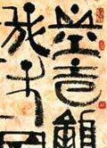韩美林独特艺术作品《天书》