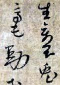 陆居仁书法手卷《苕之水诗》