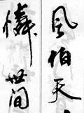 周慧�B行书字帖《古诗词选》