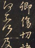 王羲之行书欣赏《敬伦帖》